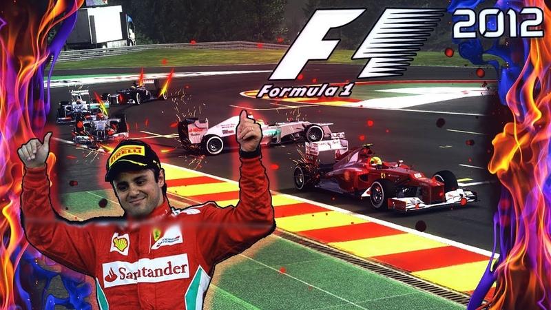 ПОВТОРЯЕМ ГРАН-ПРИ БЕЛЬГИИ 2012! (F1 2012)