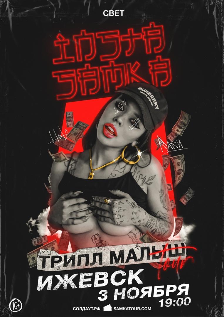 Афиша Ижевск INSTASAMKA / 03.11 / ИЖЕВСК СВЕТ