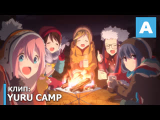 Yuru Camp - клип в честь коллабарации с телешоу How Do You Like Wednesday