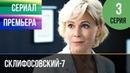 ▶️ Склифосовский 7 сезон 3 серия - Склиф 7 - Мелодрама 2019 Русские мелодрамы