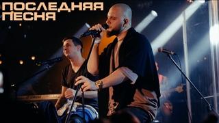 """Каспийский Груз - Последняя песня """"LIVE in Moscow"""" (официальное видео)"""