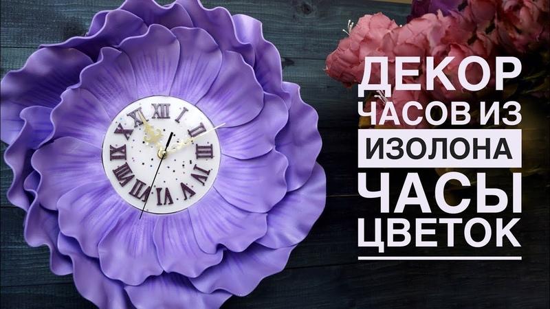 Часы-цветок Декор часов из изолона
