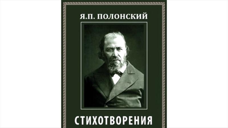 Биография Полонского