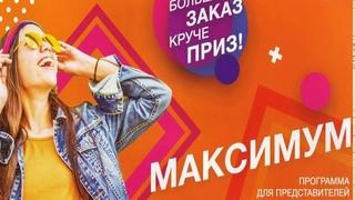 """программа """"Максимум"""""""