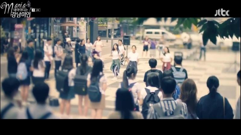 Танец PSY New Face Кан Ми Ре дорама Мой ID Красотка с Каннама