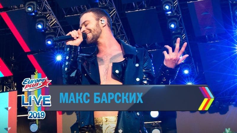 Europa Plus LIVE 2019 МАКС БАРСКИХ