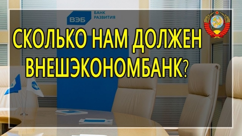 БАНК СССР работает в штатном режиме! Матрица в действии Часть 2 25.04.2019
