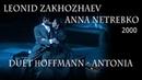 Anna Netrebko - Leonid Zakhozhaev. Duet Нoffmann- Antonia.