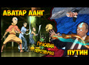 Путин против Аватара Аангагнусавая переозвучка