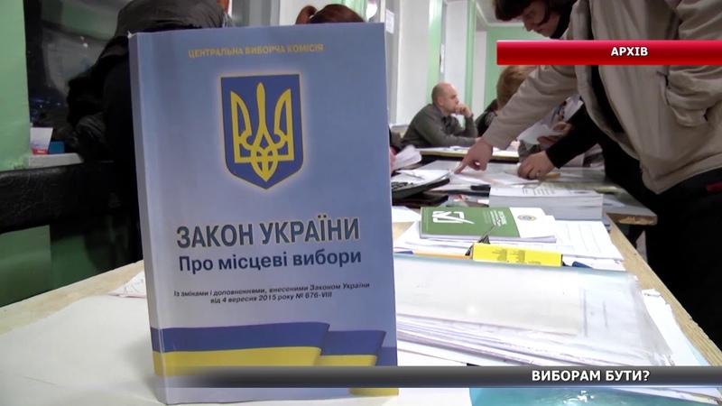 Місцеві вибори відбудуться незважаючи на воєнний стан
