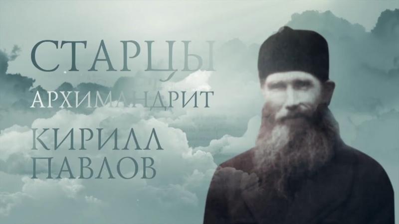 Документальный сериал Старцы Архимандрит Кирилл Павлов