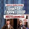 ТОНИ РАУТ & ГАРРИ ТОПОР | ЕКАТЕРИНБУРГ | 16 ФЕВ.