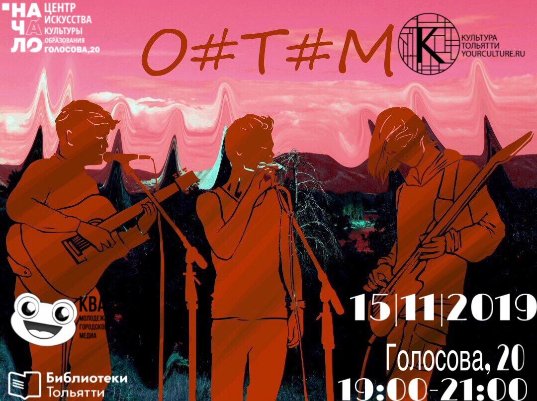 Афиша Тольятти Оковы твоих мыслей - первый сольный concert.