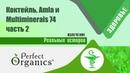 🌿история 2 Perfect Organics Коктейль Amla и Multiminerals 74 решили многие проблемы со здоровьем