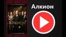 Сериал Алкион смотреть онлайн