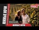 Фильм Южные ночи Очень смешная комедия,мелодрамма.(Русское кино)Обожаю этот фильм! HD- 720