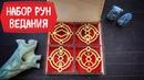 Русские руны Ведания набор рун для Ведунов