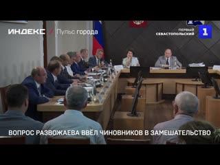 Вопрос Развожаева ввёл чиновников в замешательство