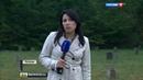 Вести в 20:00 • История как шоу: Киев и Варшава меняют память, воюя с памятниками