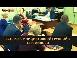 Встреча с инициативной группой в Стремилово