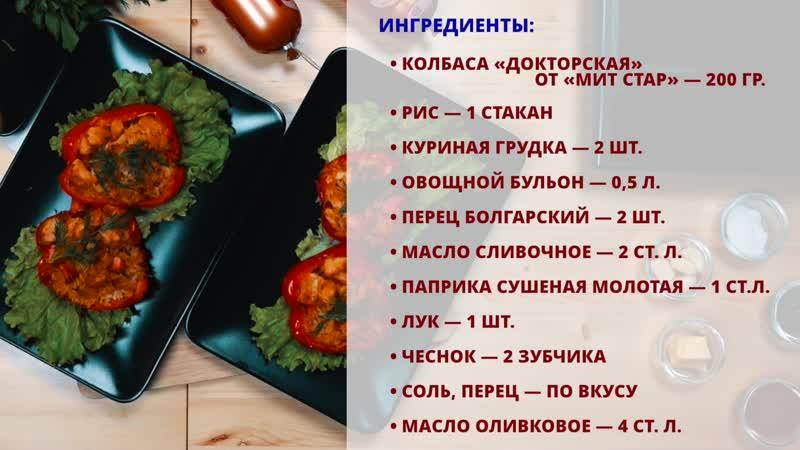 Ризотто в болгарском перце и Докторской колбасой от Мит Стар