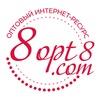 Оптовый интернет-ресурс 8opt8