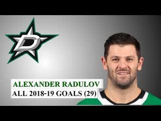 Alexander Radulov. All 29 Goals 18/19 NHL Season