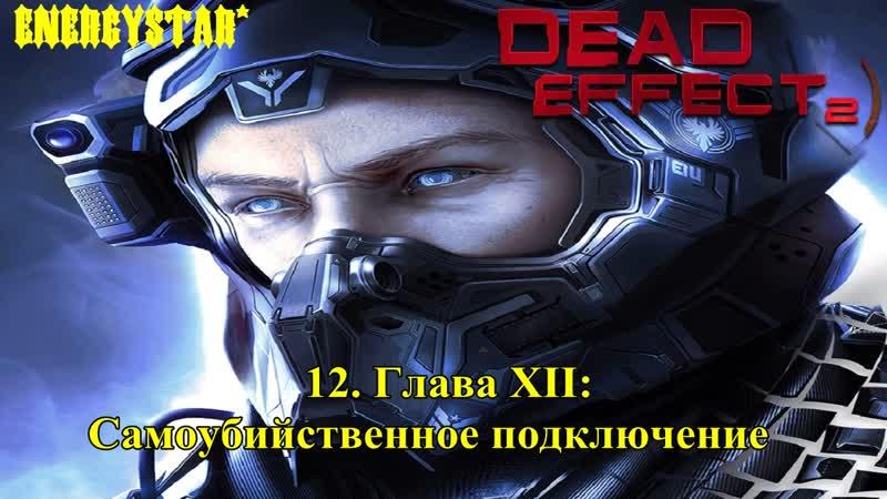 Dead Effect 2 • 12 Глава XII: Самоубийственное подключение