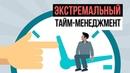 Экстремальный тайм-менеджмент Пятилетка за 2 года. Тренинг управления временем. Н. Мрочковский