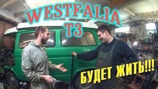 VW volkswagen T3 WESTFALIA / ПРОЕКТ ЗЕЛЕНКА / ДВИГАТЕЛЬ 2Е