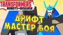 Трансформеры Роботы под Прикрытием Transformers Robots in Disguise - ч.10 - Дрифт - мастер боя