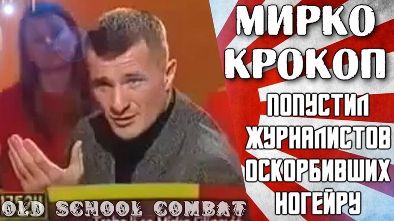 Мирко КроКоп попускает журналистов оскорбивших Ногейру