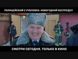"""ПРЕМЬЕРА """"Полицейский с Рублевки. Новогодний беспредел"""": СЕГОДНЯ"""