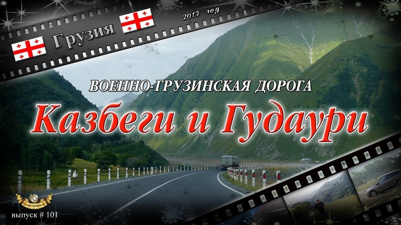 101 Военно-Грузинская дорога Казбеги и Гудаури (Грузия)