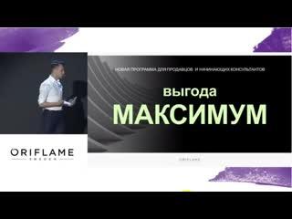 Новая Программа Выгода Максимум от Орифлэйм