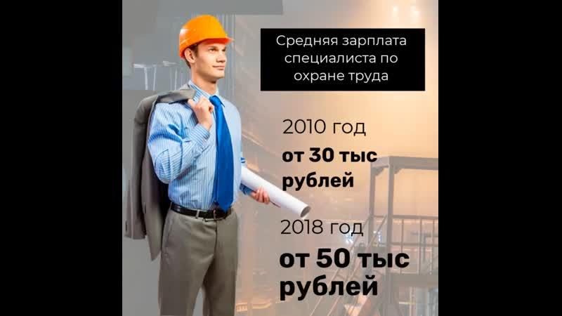 средняя зарплата специалиста по охране труда