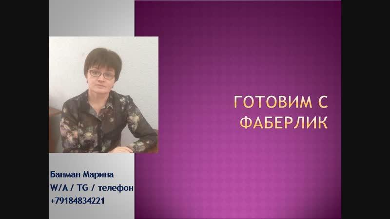 Готовим с Фаберлик овощная лазанья Марина Банман live via