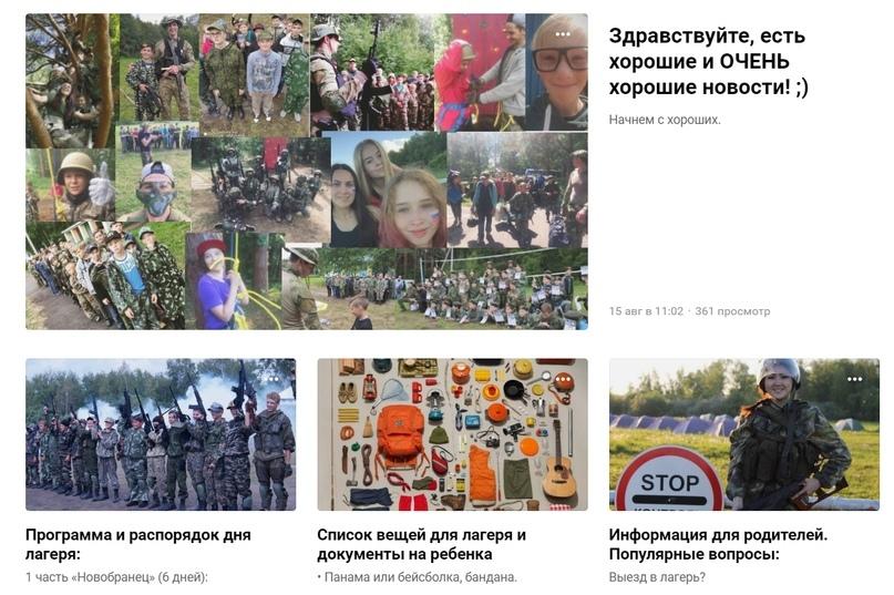 Кейс: 3452 лида стоимостью 42 руб. для детского лагеря, изображение №9