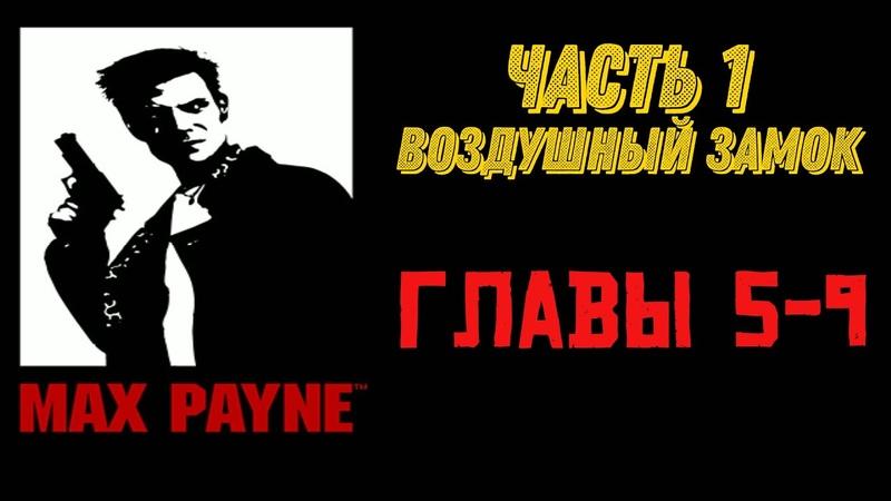 Как это было давно - Max Payne - Часть 1: Воздушный замок. Главы 5-9.