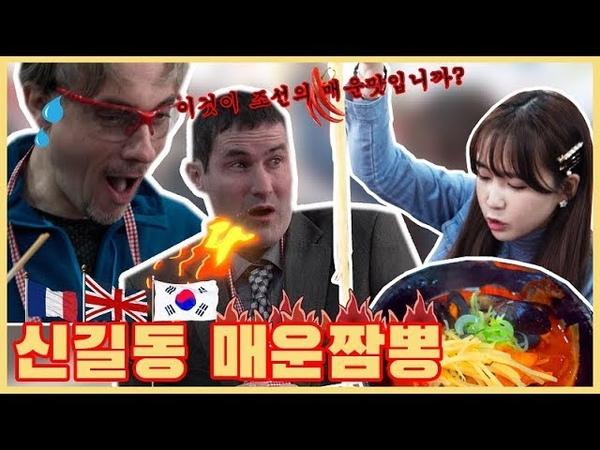 한국인도 먹기 힘들다는 신길동 매운짬뽕, 외국인이 완뽕을?! [ENG]