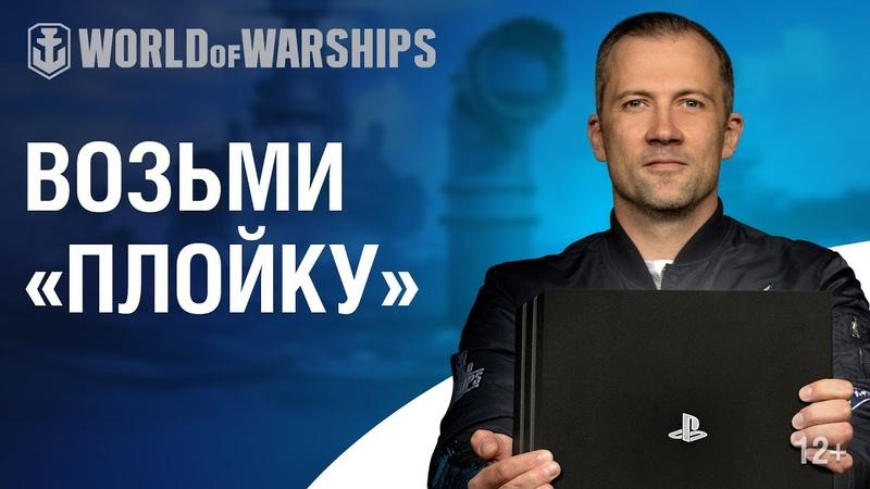 Выиграй 1 из 4 PlayStation Pro с World of Warships!