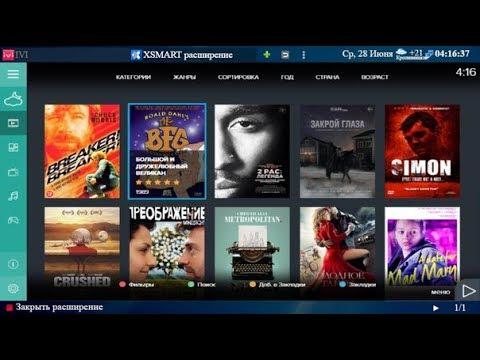 XSMART для Андроид ТВ приставок Все в одном кино сериалы ТВ