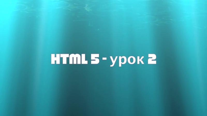 HTML5 для чайников Урок 2 элементы форматирования
