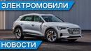 Базовый Audi e tron загорелась Tesla Model 3 после ДТП или нет самый популярный электромобиль в РФ