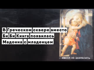 В Греческом сквере вместо Би Би Кинга появилась Мадонна с младенцем