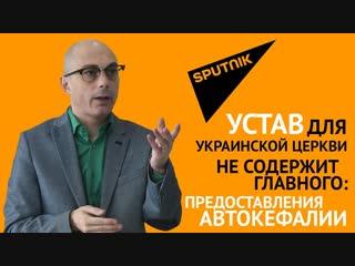 Гаспарян устав для украинской церкви не содержит главногопредоставления автокефалии