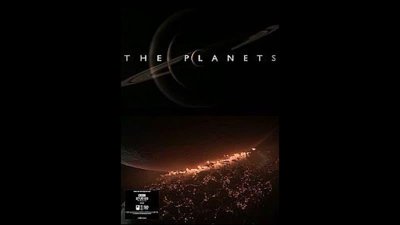 BBC Планеты 4 серия