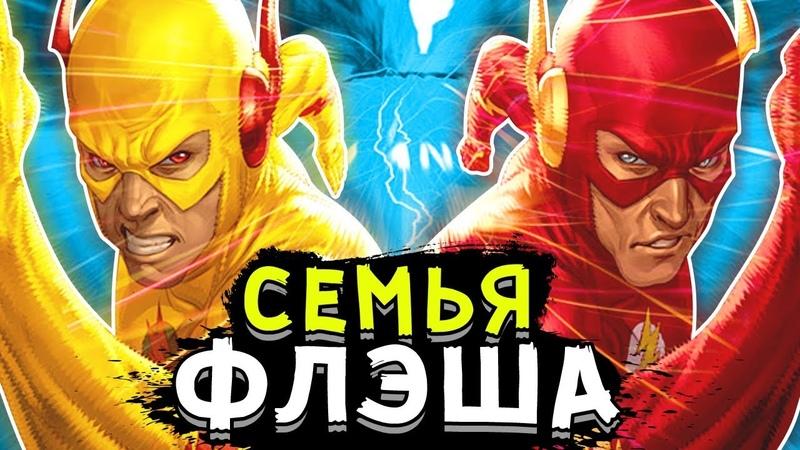 СЕМЕЙНОЕ ДРЕВО ФЛЭШЕЙ dc comics