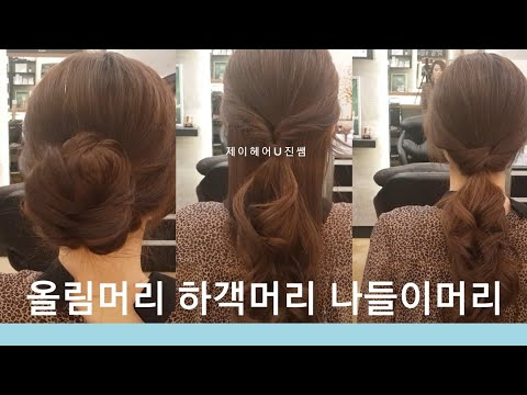 Self hairstyles :) 하객머리 / 나들이 머리 / 셀프 올림머리 [제이헤어U진쌤]