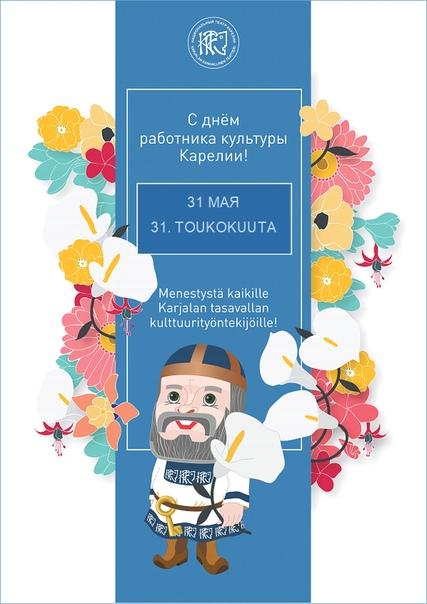 открытка с днем работников культуры республики карелия имя